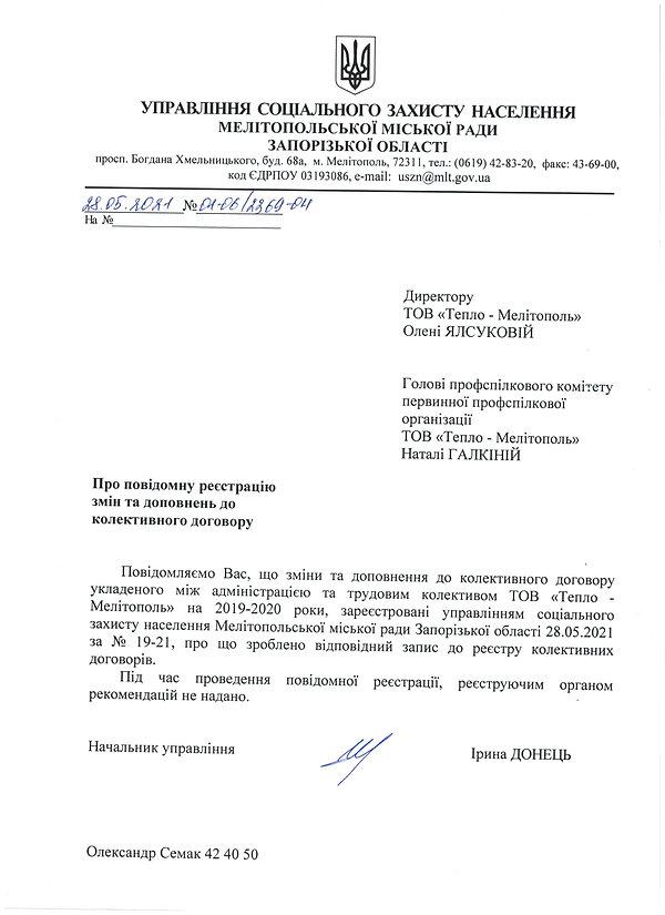 Лист про реєстрацію ТОВ Тепло Мелітополь