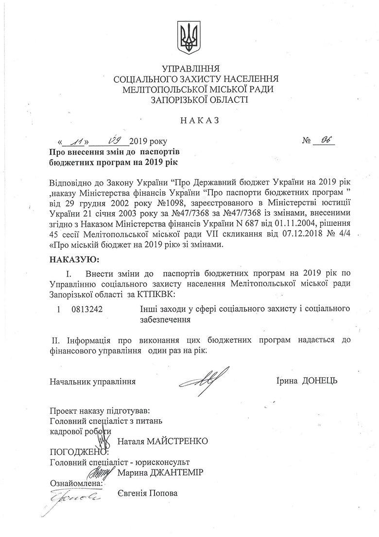 зміини ПЦМ_Страница_01.jpg