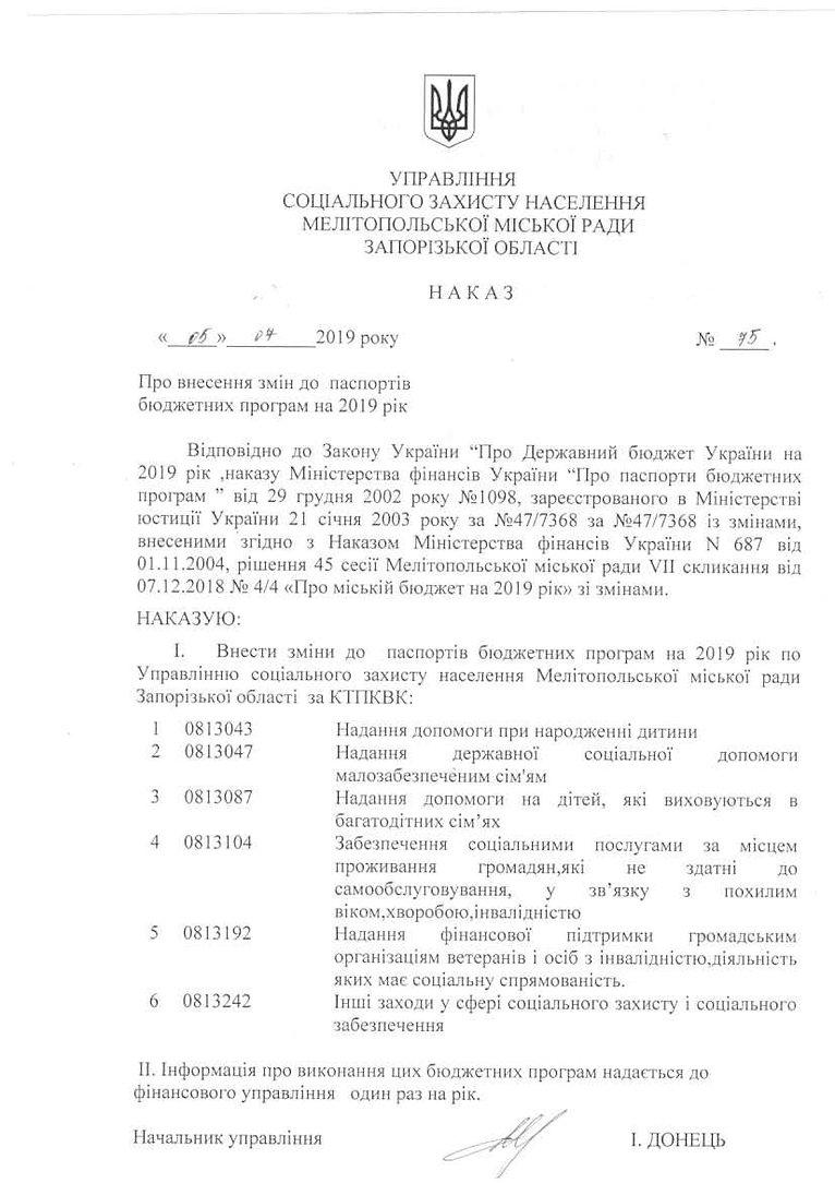 зміни паспорта_Страница_02.jpg