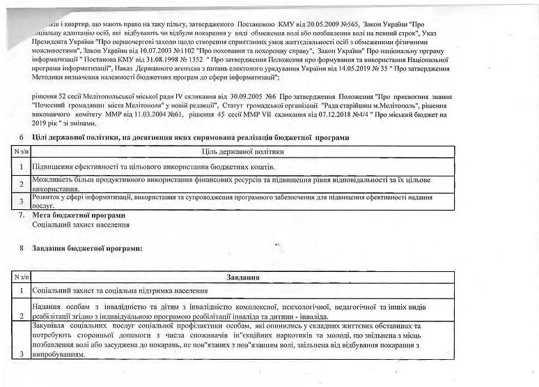 Зміни ПЦМ_Страница_04.jpg