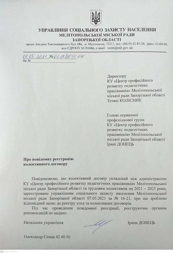 Лист про реєстрацію.jpg