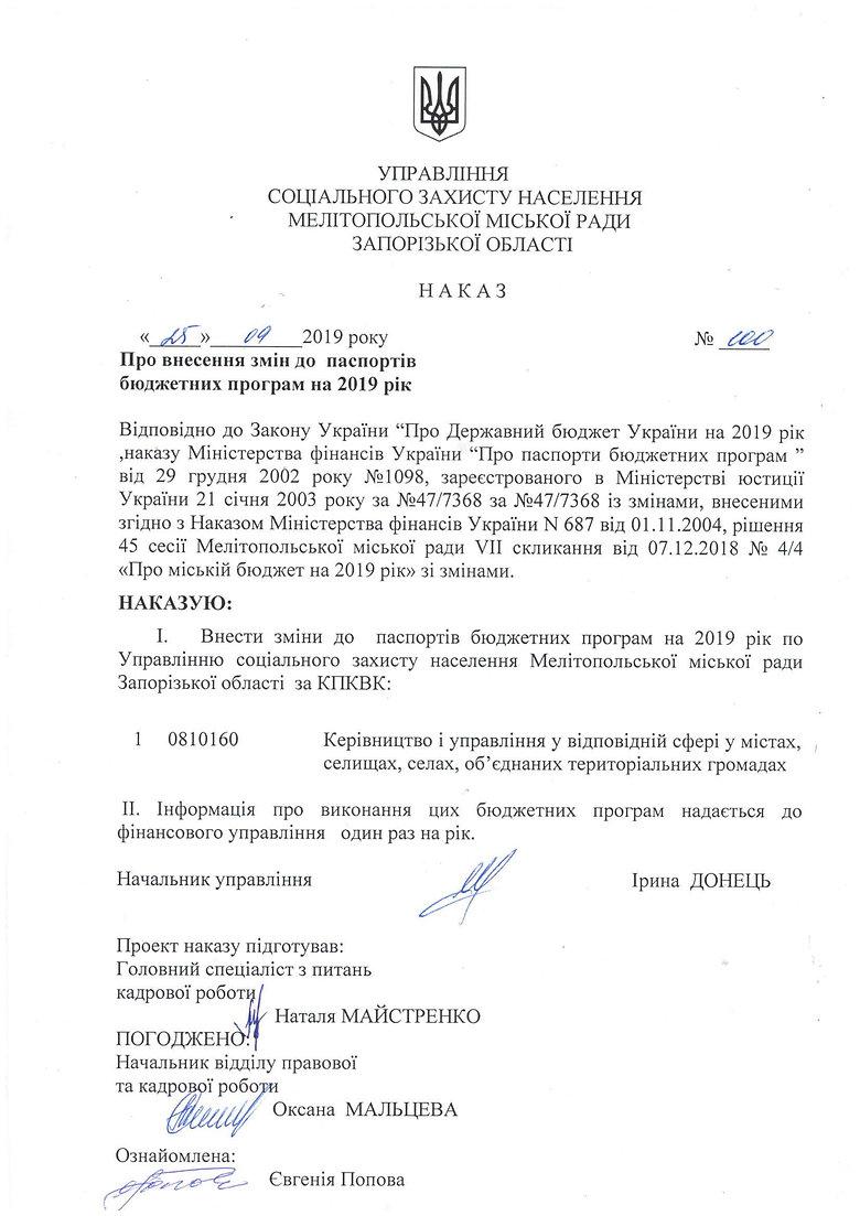 Зміни паспорт_Страница_1.jpg