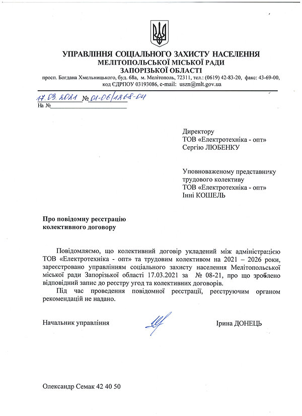 Лист про реєстрацію колдоговору ТОВ Елек