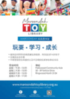 MTL_MainGeneral2020_Poster_MANDARIN_A4_H