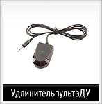 Acc_remote_control_extender_RU.png