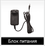 Acc_adapter_RU.png