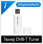 Acc_usb_dvb_t_optional_RU.png