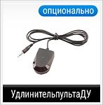 Acc_remote_control_extender_optional_RU.