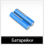 Acc_batteries_RU.png