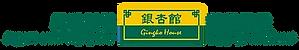 Gingko House logo.webp