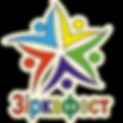 zirkafest, зиркафест, зіркафест, деткий, фестиваль, дитячий, фестиваль, конкурс, таланти, таланты