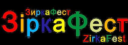 zirkafest зиркафест зіркафест деткий фестиваль дитячий фестиваль конкурс таланти таланты благотворительность благодійність официальный сайт