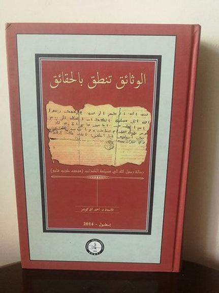 El-Vesaik tentıku bi'l-hakaik Arapça