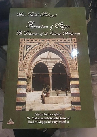 Bimarestans of Aleppo The distinction of the Islamic architecture