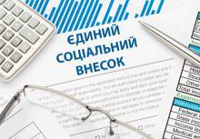 Перша група єдиного податку. ЄСВ 2018 - 819.06 грн.