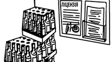Що робити з залишками товарів після закінчення дії ліцензії?!