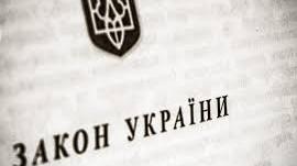 Зміни до Статуту ТОВ 2019