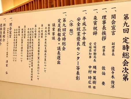 愛媛県シルバー人材センター連合会 第9回定時総会
