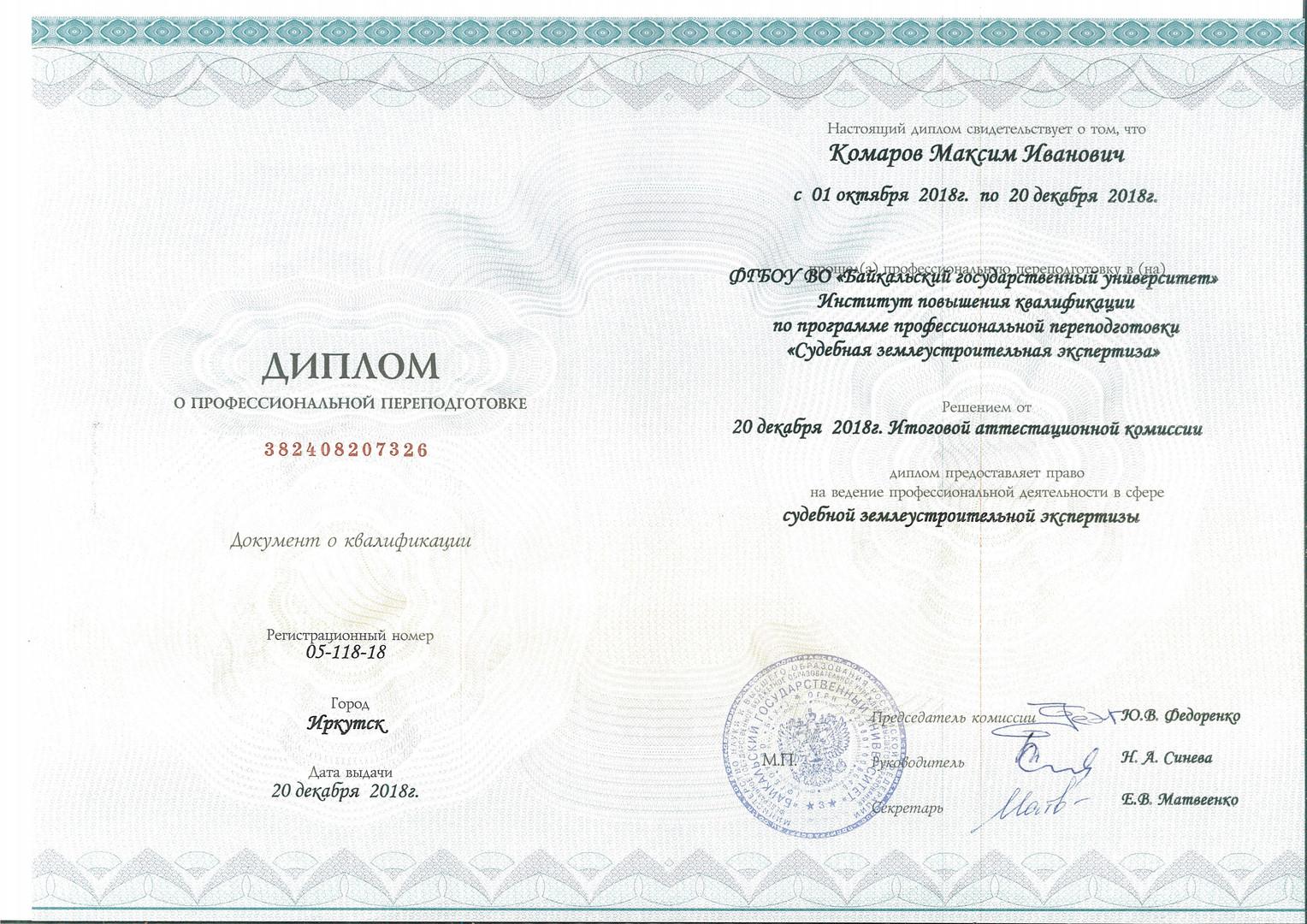 3 диплом судемной экспертизы.jpg
