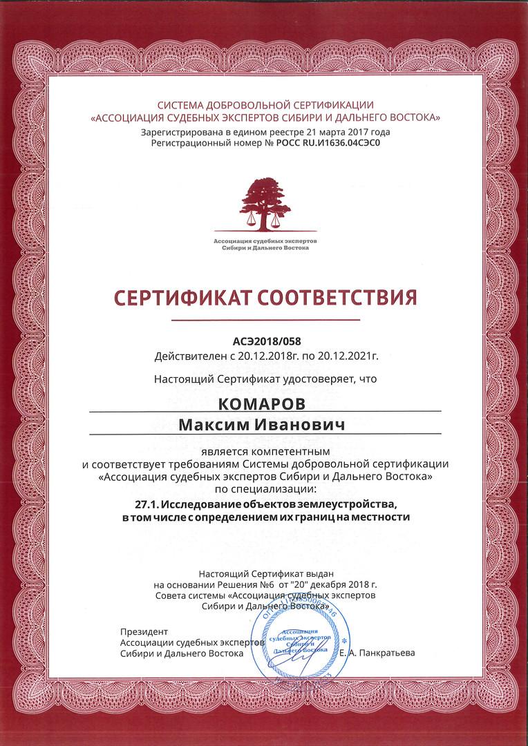 4 сертификат соответствия.jpg