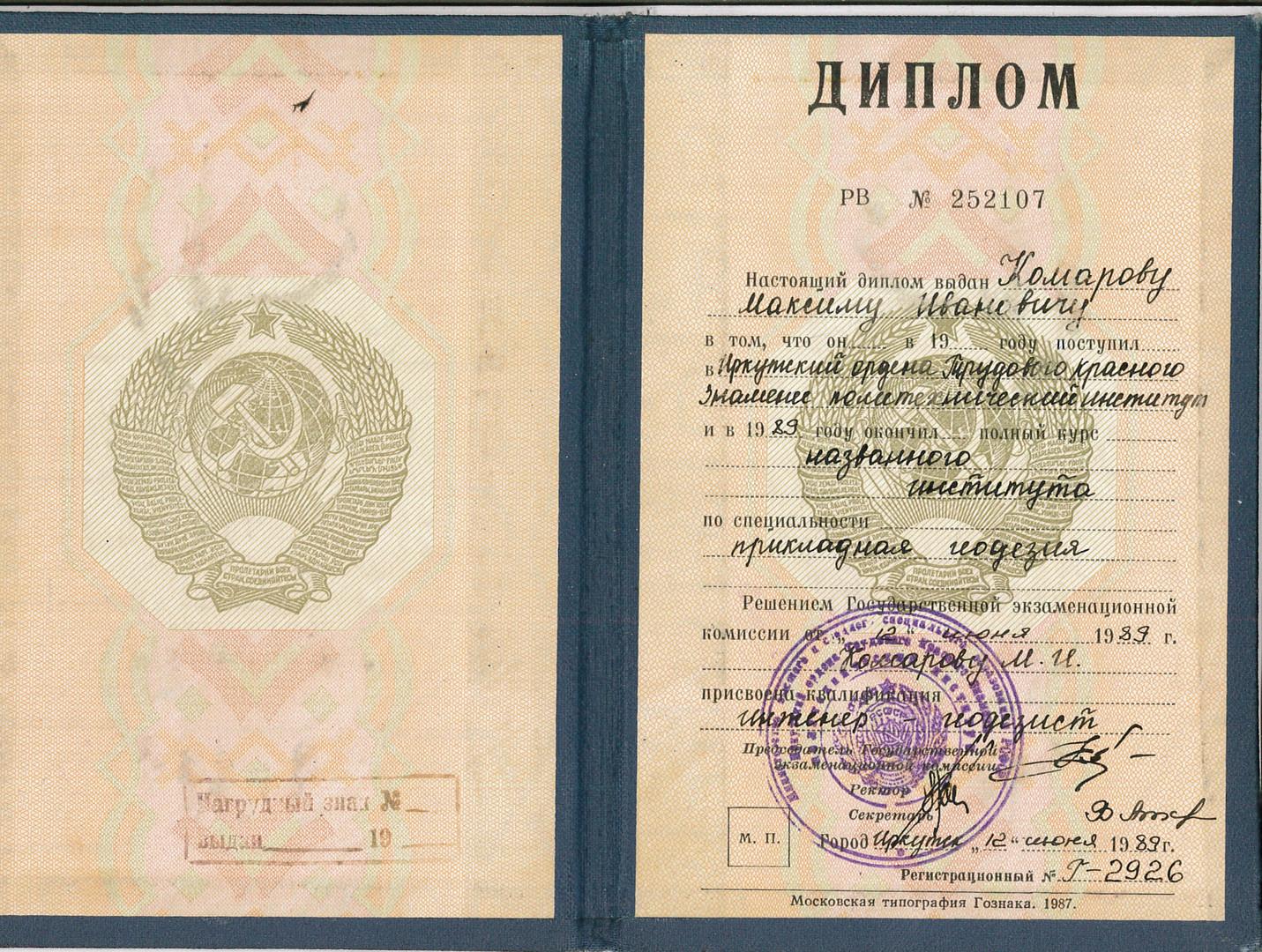 1 Диплом Комаров Геодезия.jpg