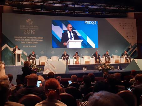III Всероссийский водный конгресс завершил свою работу.