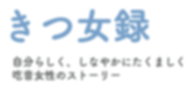 きつ女録 ロゴ_1.png