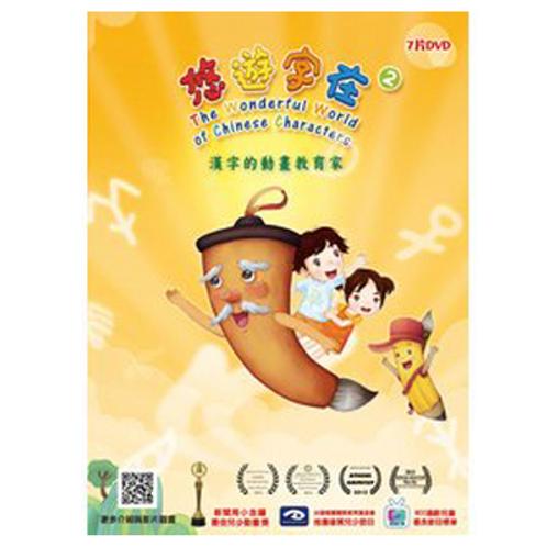 《悠遊字在2》漢字動畫DVD (中英字幕)