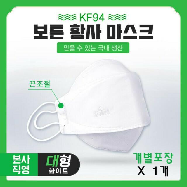韓國原裝 KF94/N95 四層防護 可調節鬆緊 防病毒醫用