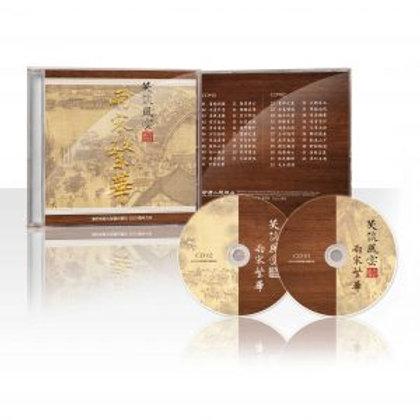 《笑談風雲》第四季《兩宋繁華》CD