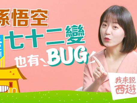 【我来说西游3】孙悟空的72变也有bug!(視頻)