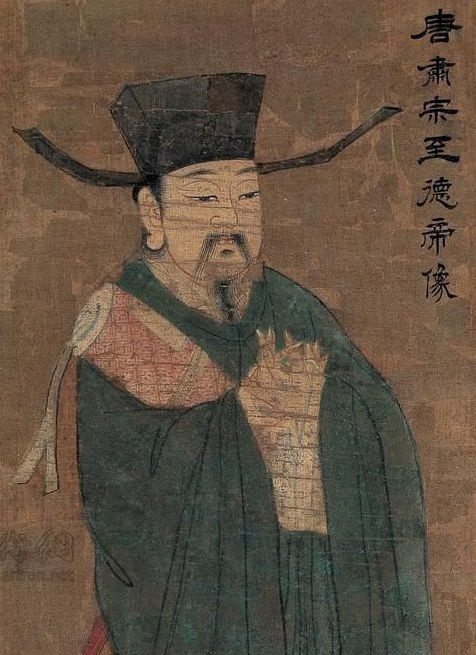唐肅宗李亨