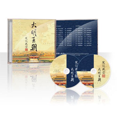 《笑談風雲》第五季《大明王朝》CD