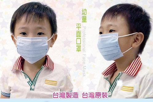 台灣原裝 嬰幼兒防護口罩(2~6歲適用),每盒50片(精裝)2~6 Year-Old-Kid Face Masks