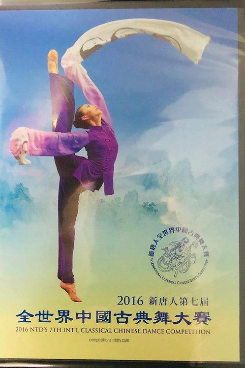 2016年新唐人全世界中國舞舞蹈大賽