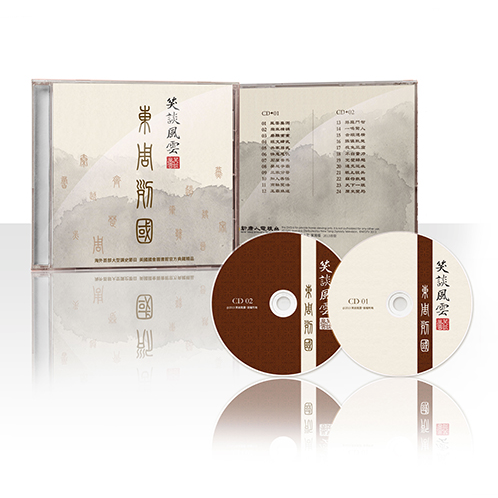 《笑談風雲》第一季《東周列國》CD
