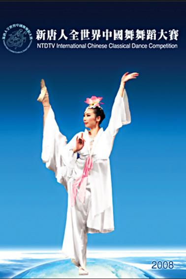 2008年新唐人全世界中國舞舞蹈大賽