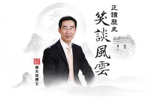 《笑談風雲》全五季系列DVD:《東周列國》《秦皇漢武》《隋唐盛世》《兩宋繁華》《大明王朝》