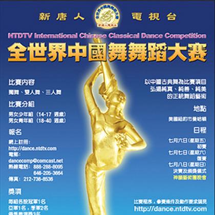 2007年新唐人全世界中國舞舞蹈大賽