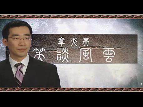 《笑談風雲》之《東周列國》:第13集 孫龐鬥智(4)龐涓命喪馬陵道