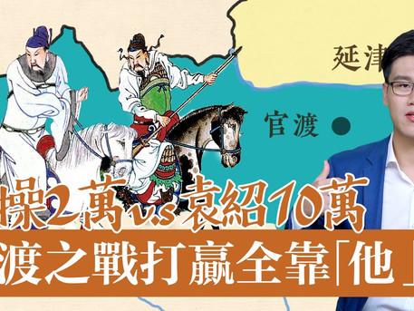 【三國英雄 12】全面解析「官渡之戰」是東漢末年「三大戰役」之一,也是中國歷史上著名的以弱勝強的戰役之一(視頻)
