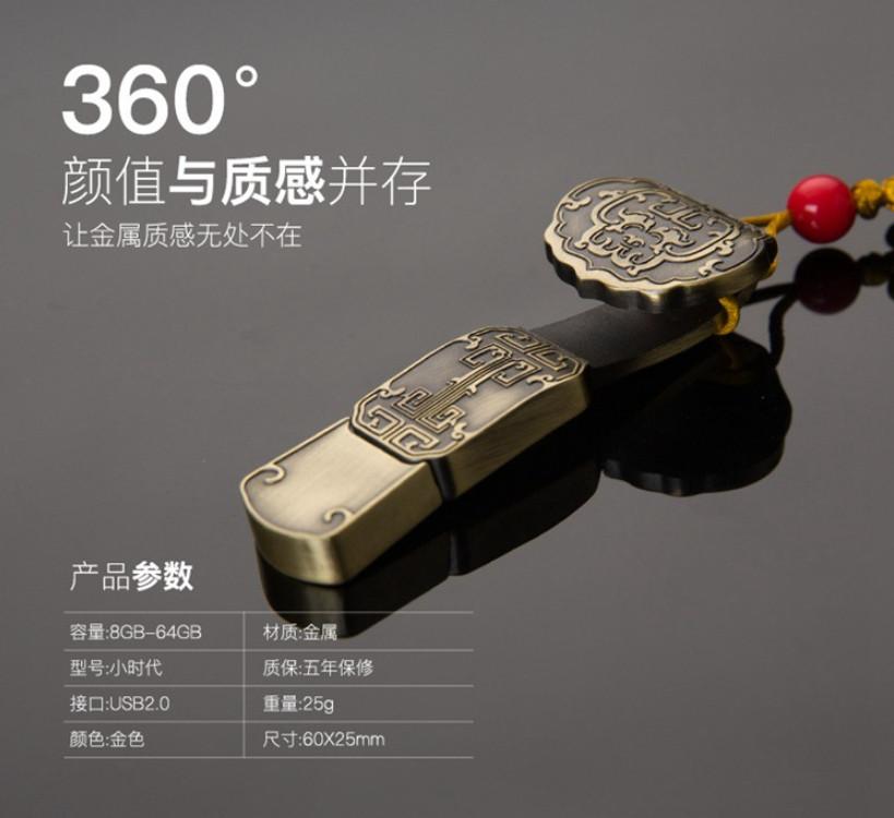 復古如意青銅U盤禮品盒 - 外型美觀 製作精細 安全穩定 USB Flash Drive Box Gift Set