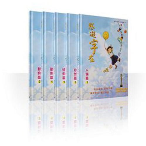 《悠遊字在1》全套 (5冊繪本+5片DVD)