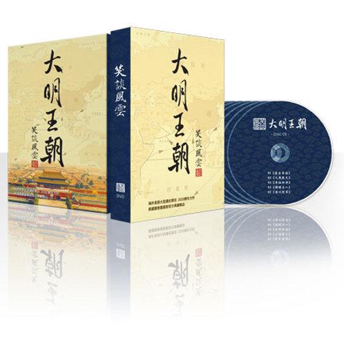 【笑談風雲】第五季【大明王朝】DVD (36集 共8片DVD) ***預售***