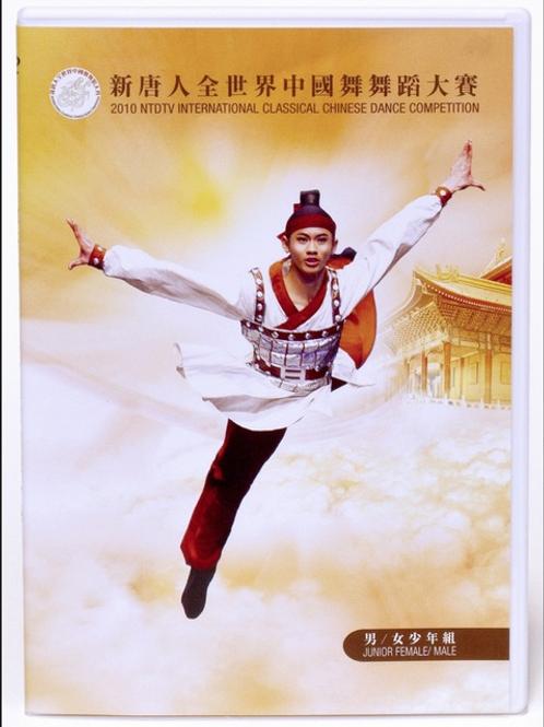 2010新唐人國際舞蹈大賽少年組
