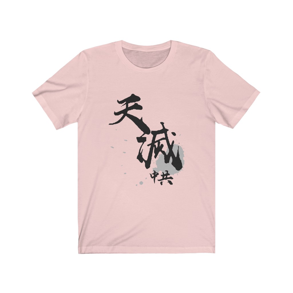 天滅中共T-shirt