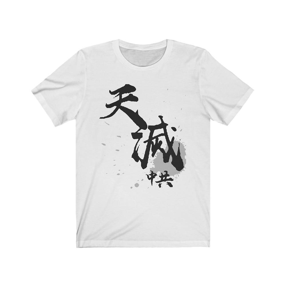 天滅中共  T-shirt