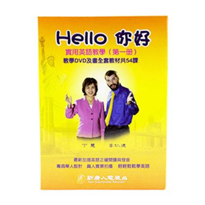 【Hello 你好】 實用英文教學(第一季)54集(書+DVD)