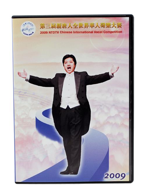 2009年新唐人電視台中國國際聲樂比賽