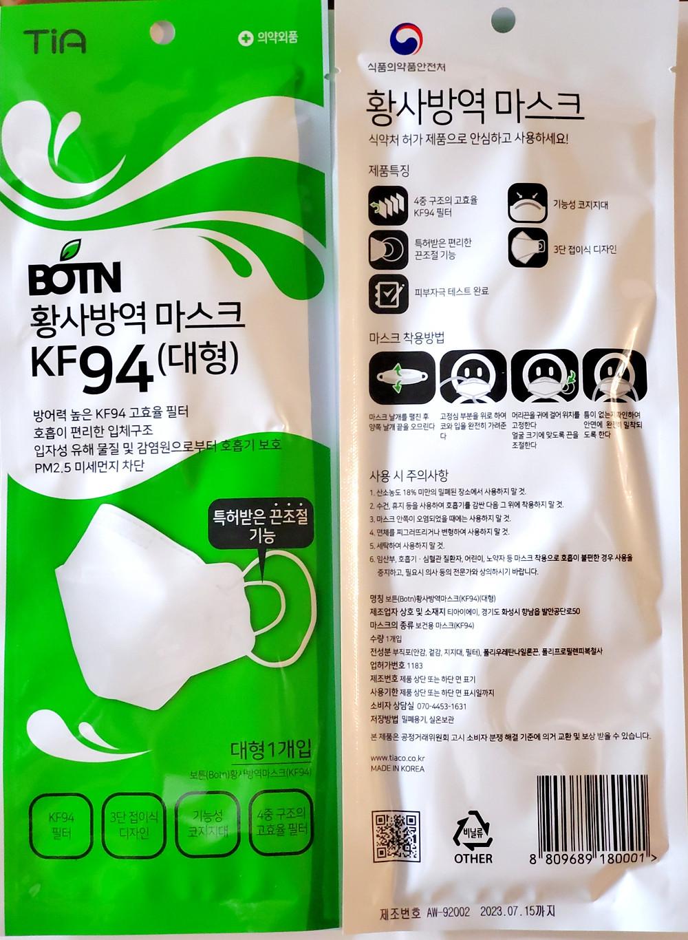 韓國原裝進口 KF94/N95 四層防護 防病毒醫用口罩(獨立包裝)
